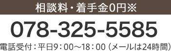 相談料・着手金0円 078-325-5585 電話受付:平日9:00~18:00(メールは24時間)