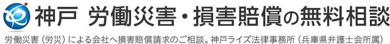 神戸 労働災害・損害賠償の無料相談 露道災害(労災)による会社へ損害賠償請求のご相談。神戸ライズ法律事務所(兵庫県弁護士会所属)